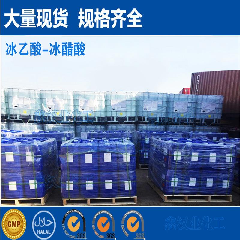 乙酸,也叫醋酸(36%--38%)、冰醋酸(98%),化学式CH3COOH,是一种有机一元酸,为食醋主要成分。